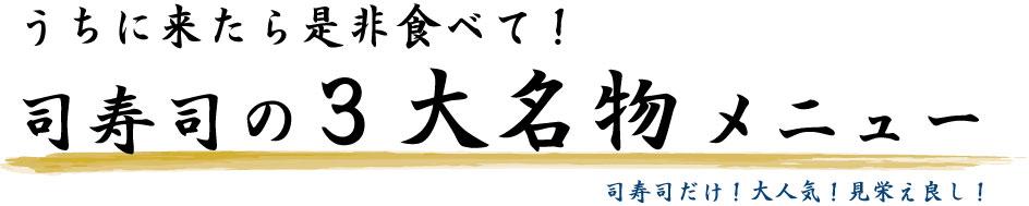 司寿司3大名物メニュー