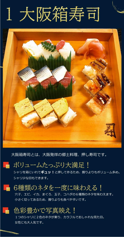 司寿司名物1大阪箱寿司