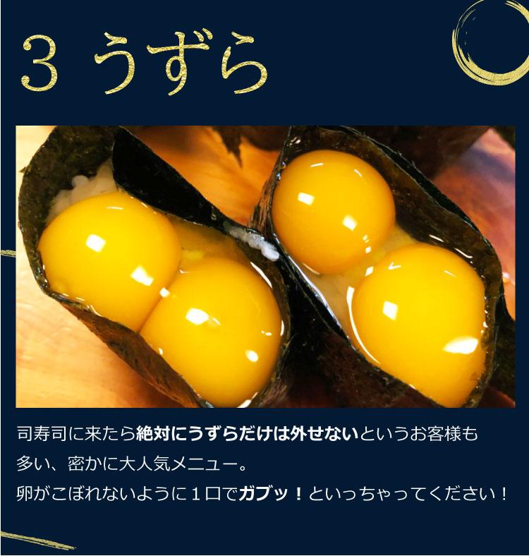司寿司名物3うずら